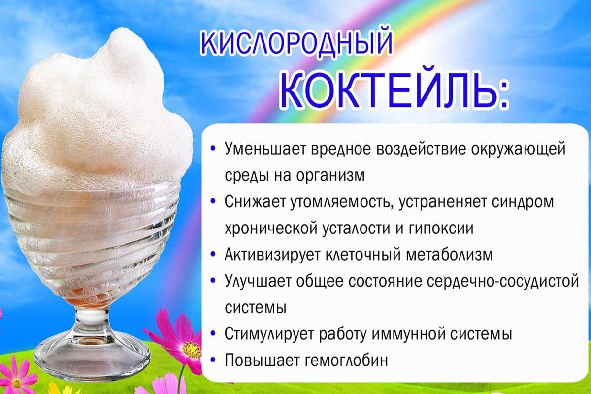 kislorod2